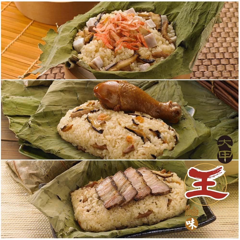 大甲王記 三入組盒裝 (荷葉石板烤肉粽x1 荷葉櫻花紫玉粽x1 荷葉雞腿粽x1)