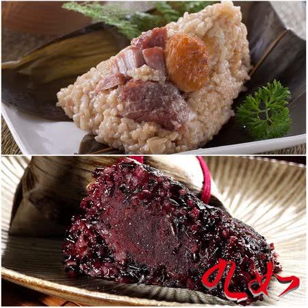 九如商號 蛋黃肉粽+紫米豆沙粽