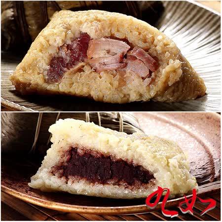 九如商號 綜合組 湖州豆沙粽+湖州鮮肉粽
