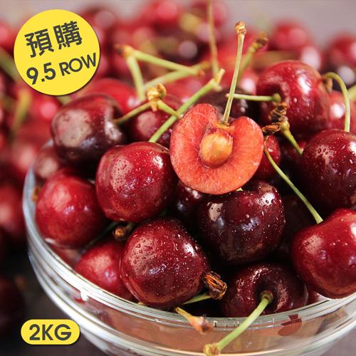 【愛上水果】預購 美國加州空運9.5ROW櫻桃*1盒(2kg/禮盒裝/盒)