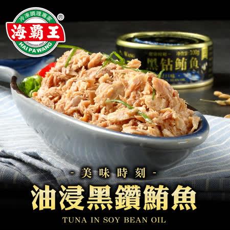 海霸王 油浸黑鑽鮪魚6罐組