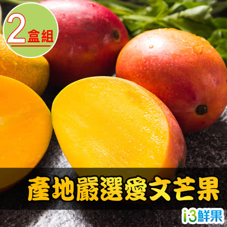 【愛上鮮果】產地嚴選愛文芒果2盒組(3台斤±10%/盒/約5~7顆)