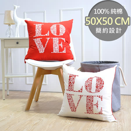 IN HOUSE 精梳棉抱枕50x50cm