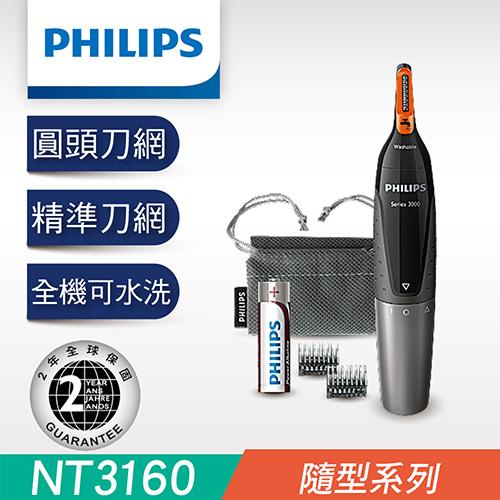 【Philips 飛利浦】耳鼻眉修容刀 NT3160