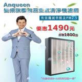 【Anqueen】變頻旗艦加濕空氣清淨機 AQ-R350濾網