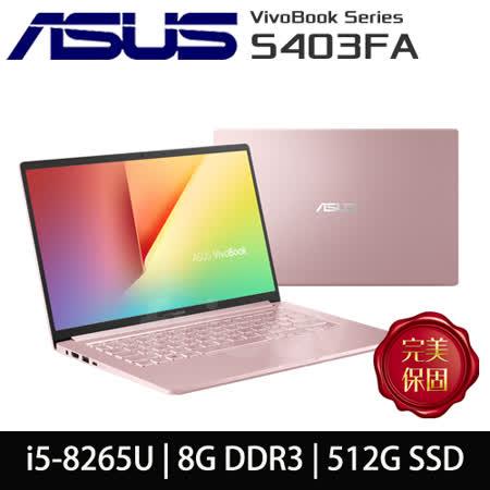 ASUS 時尚玫瑰金/i5 8G/512G/輕薄窄邊筆電