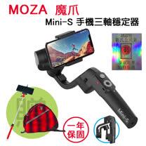 魔爪 MOZA MINI-S 摺疊三軸穩定器-手機用 (公司貨) 送 Kmini手機自拍桿