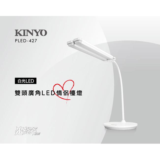 【KINYO】 可雙頭分離LED觸控檯燈(PLED-427)