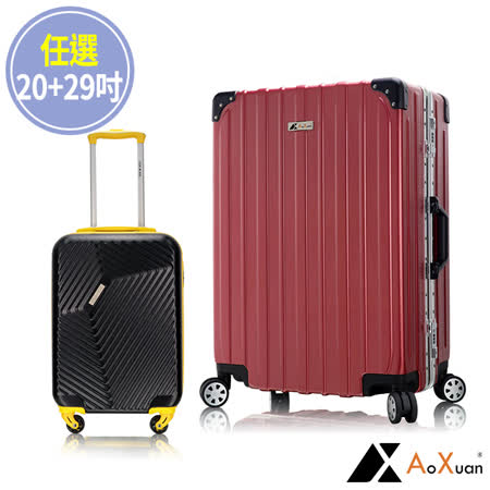 AoXuan 雅爵系列 29吋PC拉絲鋁框箱