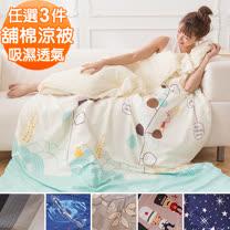 J-bedtime專利透氣舖棉四季被5X6尺3入