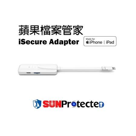 SPT iSecure Adapter  Apple檔案備份管家