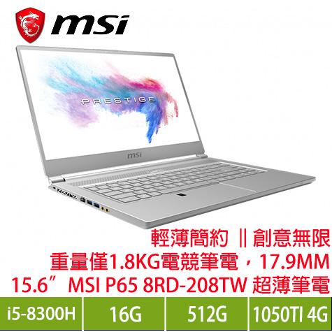 MSI P65 8RD-208TW 超薄新世代筆電/i5-8300H/GTX1050Ti 4G/16G/512G PCIe/15.6吋 FHD/W10/白色背光鍵盤