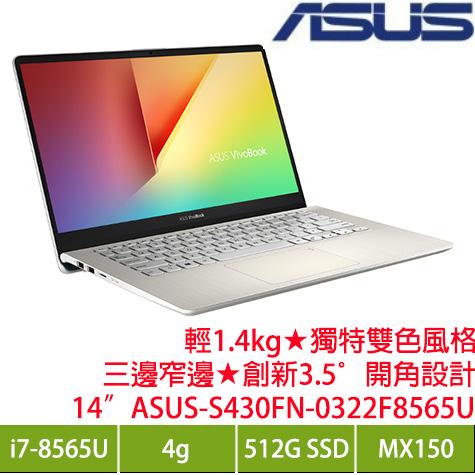 ASUS S430FN-0322F8565U 閃漾金輕薄筆電/i7-8565U/MX150 2G/4G/512G PCIe/14吋FHD IPS/W10 加贈三年趨勢科技防毒體