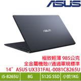 ASUS UX331FAL-0081C8265U 深海藍超輕薄筆電/i5-8265U/8G/512G SSD/13.3吋FHD IPS/W10 限量加碼送配件七件組