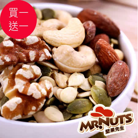 MR.NUTS 綜合堅果共2罐