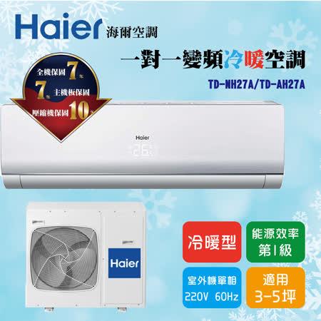Haier海爾一級能效 變頻冷暖空調