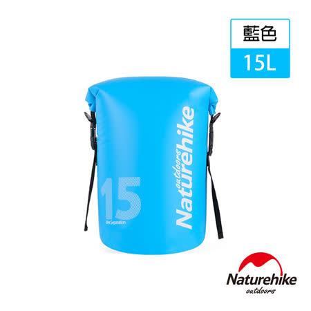 Naturehike 15L 波賽頓防水收納袋