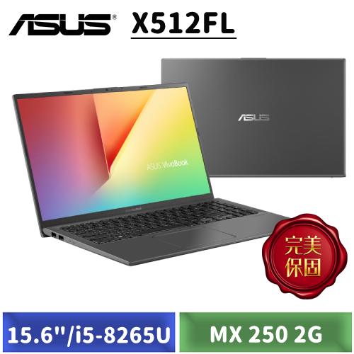 ASUS X512FL-0101G8265U 星空灰 (15.6 FHD 霧面窄邊框/i5-8265U/4G/1TB HDD/MX 250 2G獨顯/W10)