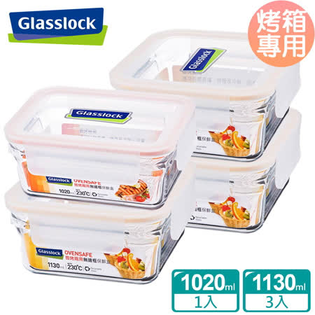 Glasslock微烤兩用 無邊框玻璃保鮮盒4件組
