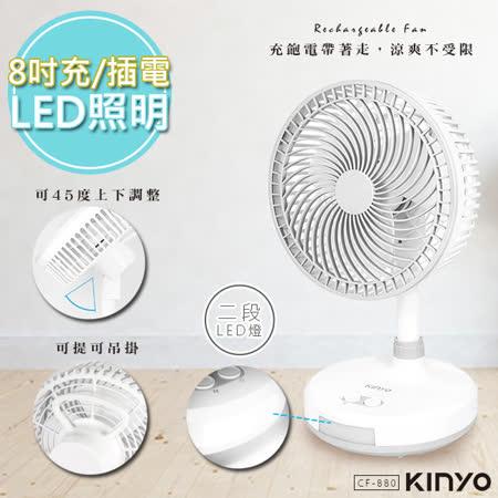 KINYO 快速充電式 行動風扇DC扇