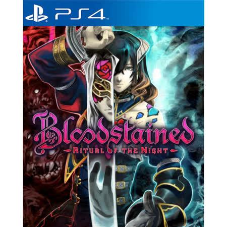PS4 遊戲 -中文版 血咒之城:暗夜儀式