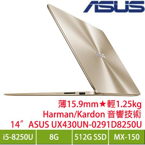 ASUS UX430UN-0291D8250U 璀璨金輕薄筆電/i5-8250U/MX150 2G/8G/512G SSD/14吋FHD/W10 限量加贈三年趨勢科技防毒