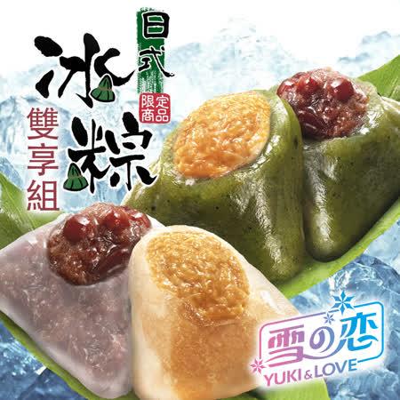 雪之戀 日式冰粽雙享組(二盒)