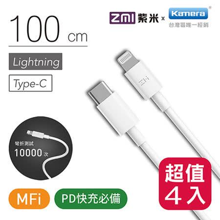 紫米 Type-C to Lightning 傳輸線1M