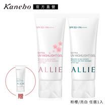Kanebo 佳麗寶 ALLIE EX UV高效防曬水凝乳超值加量組(2款任選)