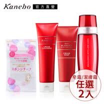 Kanebo 佳麗寶 BLS 深層水潤亮顏清潔限定組(任選2入)