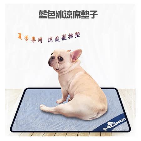 寵物愛家 藍色冰涼夏季 防滑寵物涼墊-中
