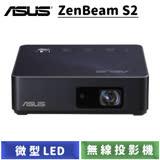 [特賣] ASUS ZenBeam S2 微型LED無線投影機