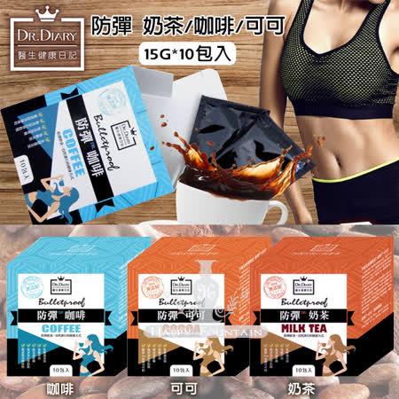 健康日記防彈 奶茶/咖啡/可可(盒)