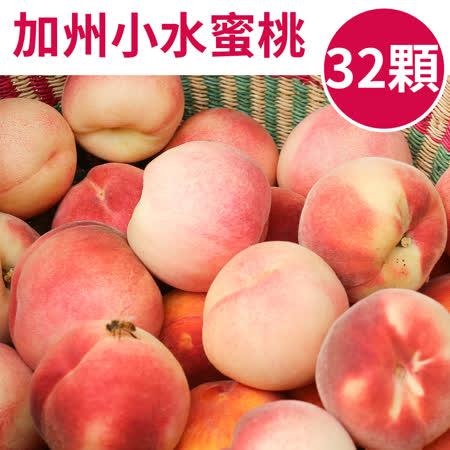 甜露露 加州小水蜜桃32顆入