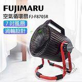 Fujimaru 7吋 空氣循環扇 FJ-F8705R