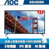 【美國AOC】65吋4K UHD聯網液晶顯示器+視訊盒65U6080★送桌上型基本安裝★