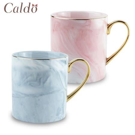 Caldo卡朵 大理石紋馬克杯450ml