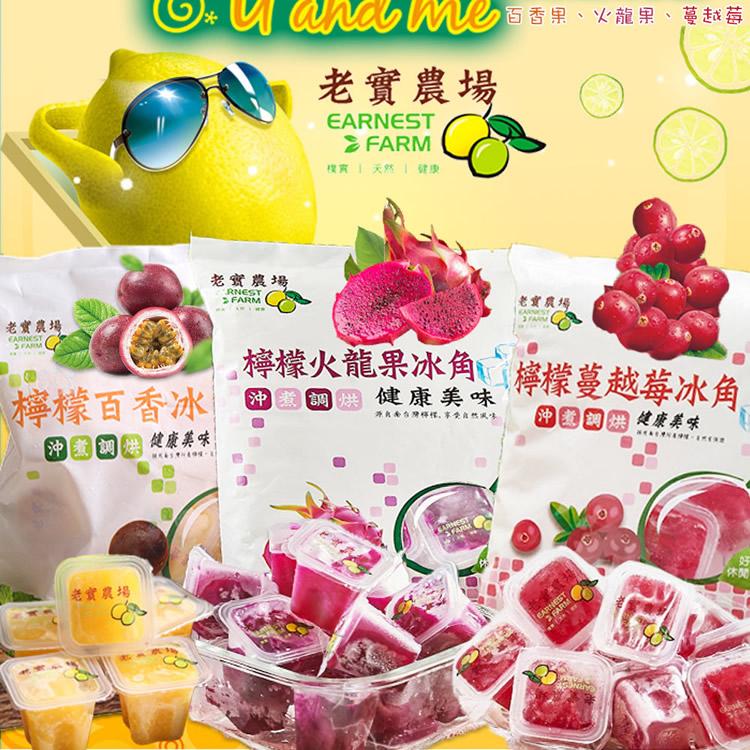 免運(任選6袋)老實農場冰角系列【檸檬蔓越莓.火龍果.百香】(28gx10個/袋)