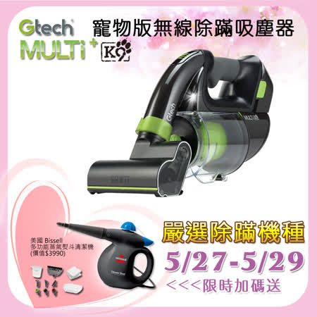 【送蒸氣清潔機】Gtech 小綠 寵物版無線除蹣吸塵器
