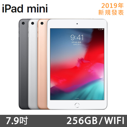Apple iPad mini(2019) WiFi版 256GB_(灰/銀/金)