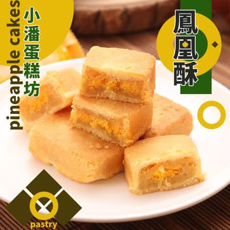 小潘 鳳黃酥二盒組(12顆*2盒)