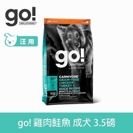 Go!雞肉鮭魚85% 高肉量 3.5磅