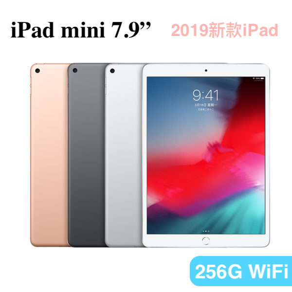 APPLE 2019 iPad mini Wi-Fi 256GB 7.9吋 平板電腦 (MUU32TA, MUU62TA, MUU52TA)