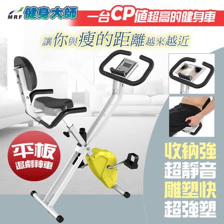 健身大師 領先者 平板無段變速健身車