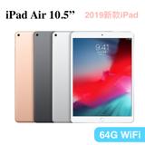 APPLE 2019 iPad Air Wi-Fi 64GB 10.5吋 平板電腦 (MUUJ2TA, MUUL2TA, MUUK2TA)