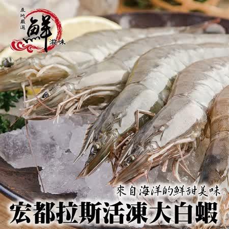 宏都拉斯 活凍大白蝦x2盒