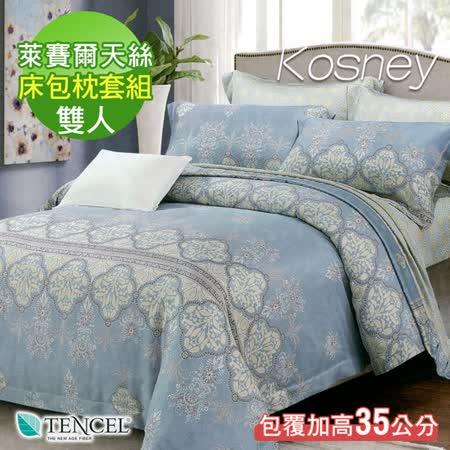 KOSNEY 頂級天絲雙人床包枕套組