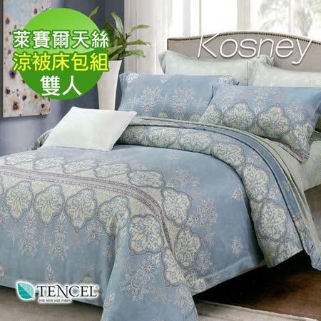 KOSNEY-頂級天絲 雙人床包涼被床包組