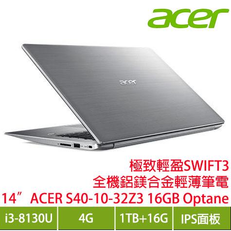 acer S40-10-32Z3 神秘銀加速版輕薄型筆電/i3-8130U/UMA/4G+Optane 16G/1TB/14吋FHD IPS/W10 贈送三年趨勢防毒軟體
