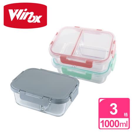 美國Winox 分隔玻璃保鮮盒2入組